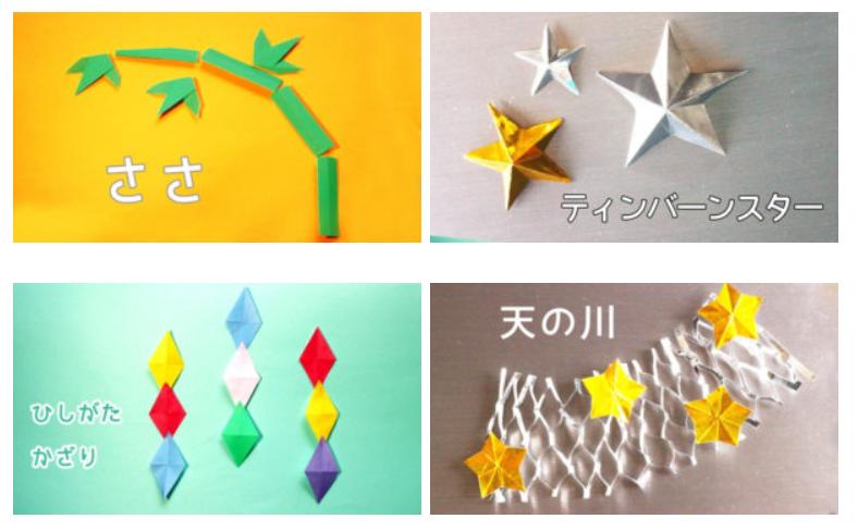 七夕飾り 作り方