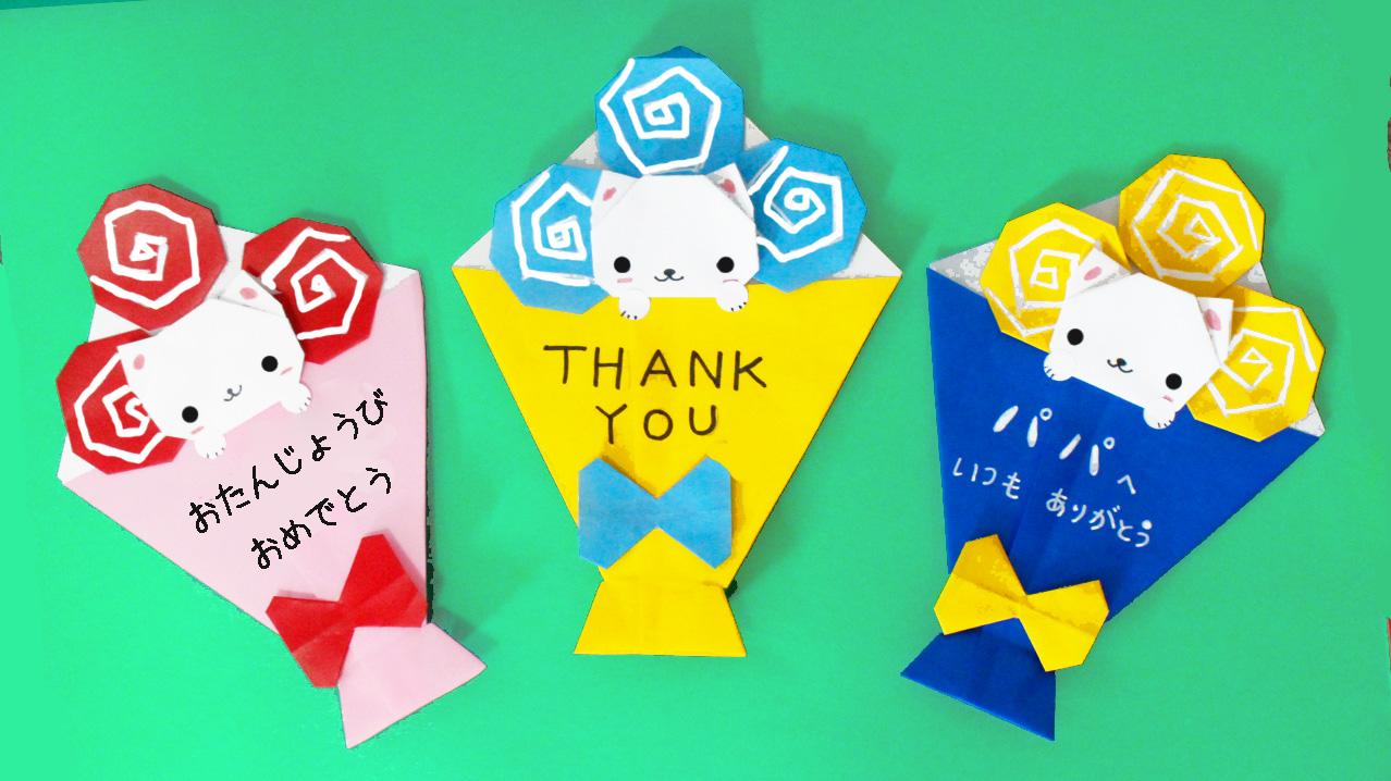 【折り紙】メッセージカードの作り方(猫と花束)