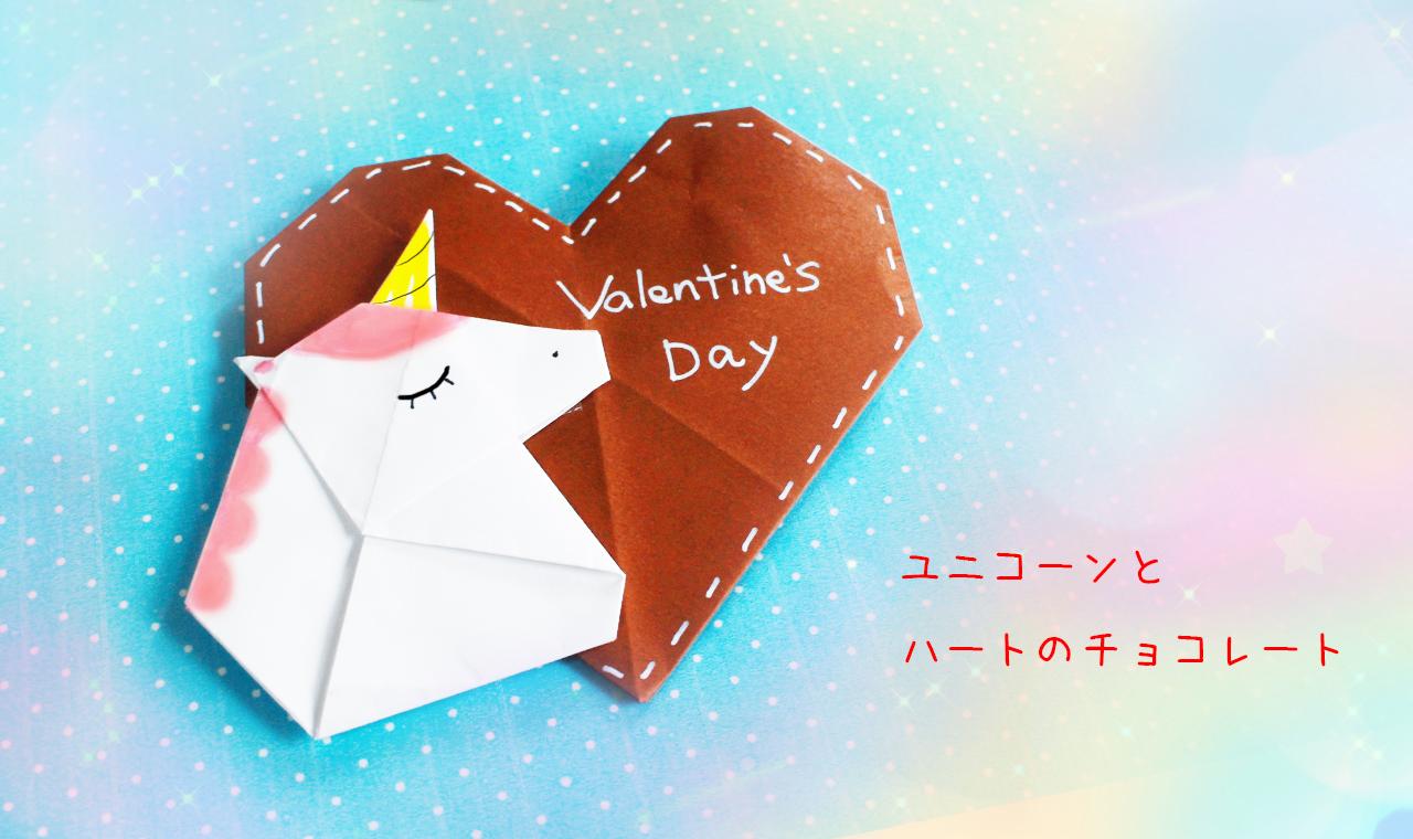 折り紙 ユニコーン