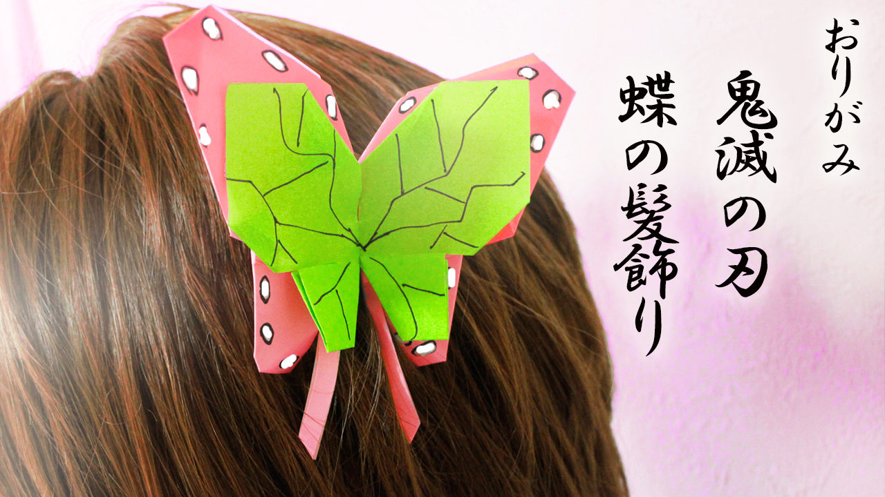 胡蝶 しのぶ 衣装 作り方 鬼滅の刃 胡蝶しのぶの羽織の作り方|みかんのうぶげ