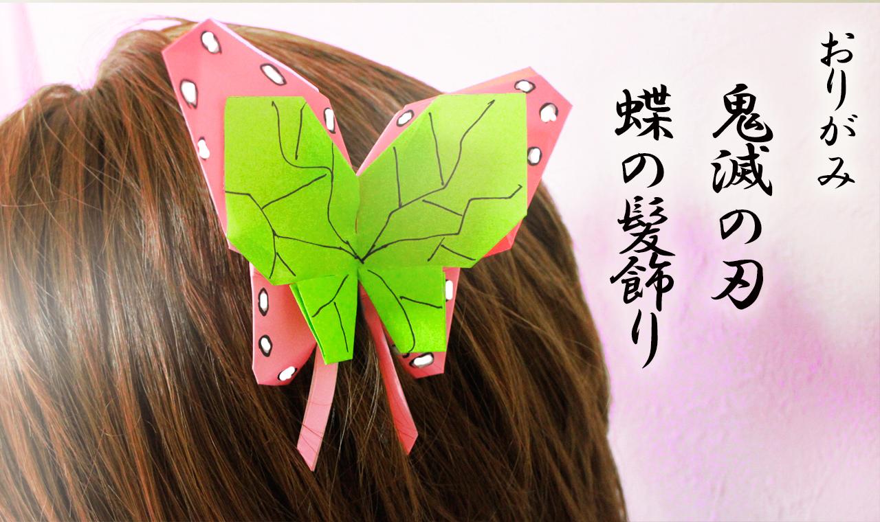 カナヲの髪型