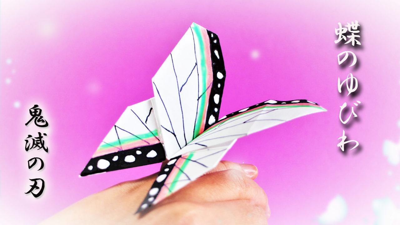 折り紙 さびと きめつのやいば