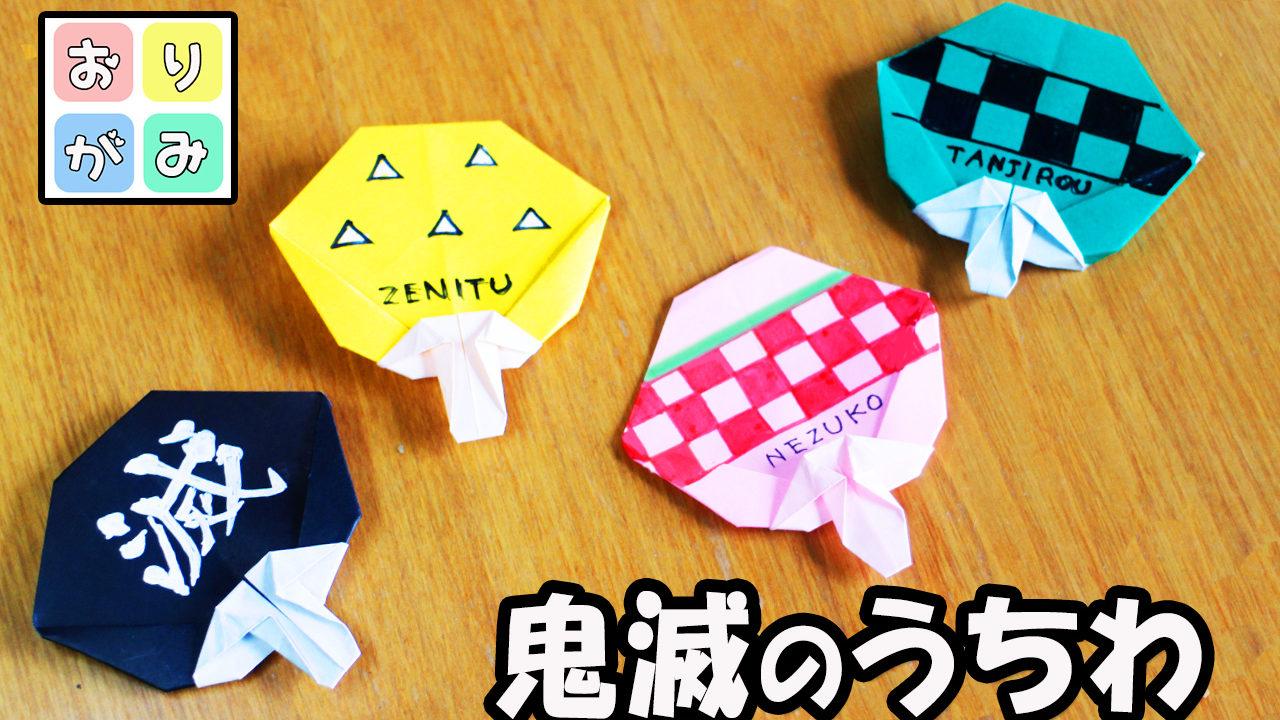 折り紙 きめ つ