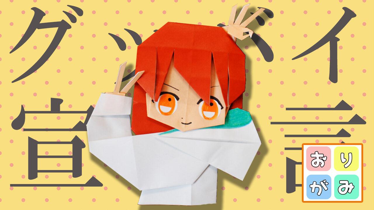 キャラクター 折り紙 【折り紙】キャラクターの簡単な折り方17選|妖怪ウォッチやディズニーも
